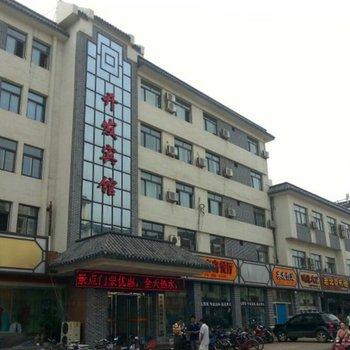 祥和源附近酒店