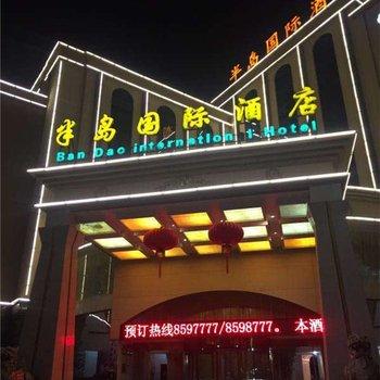 景德镇半岛国际酒店