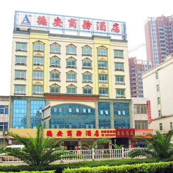 桂平德安商务酒店