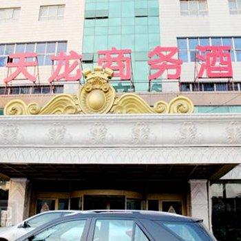 唐山顺天龙商务酒店