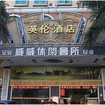 深圳英伦酒店
