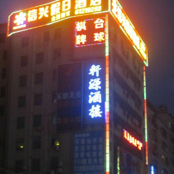 深圳信兴假日酒店