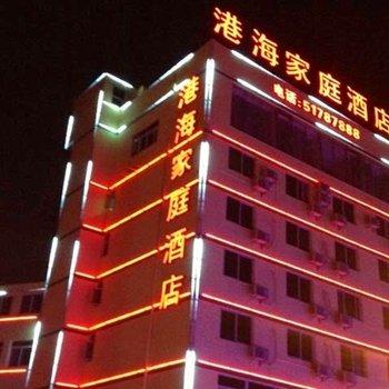 武汉家庭旅馆-图片_2