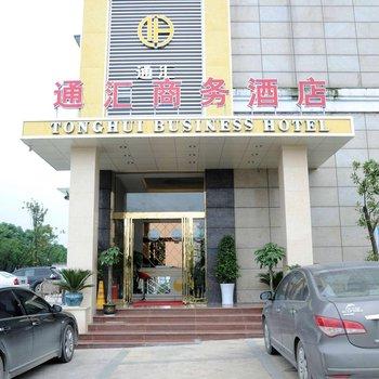 贵阳通汇商务酒店