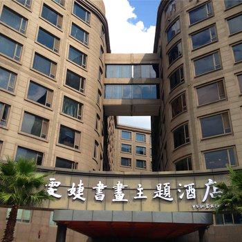 上海南航明珠雯婕书画主题酒店图片4