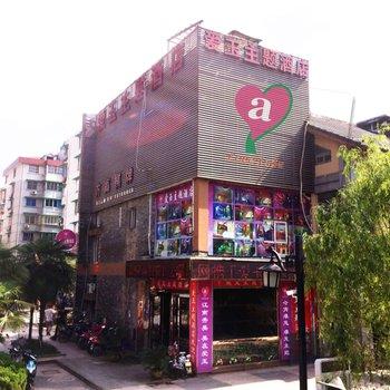 杭州爱玉主题酒店(信义坊商街店)图片7