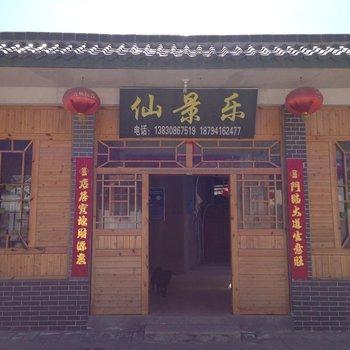 天水麦积区后川村仙景乐农家乐图片11