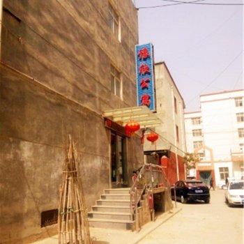 濮阳豫欣公寓