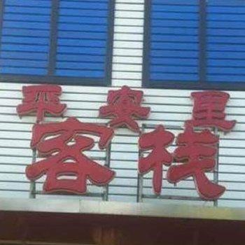 锦州平安里客栈图片14
