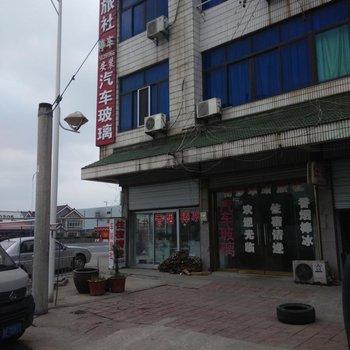 张家港车站旅社