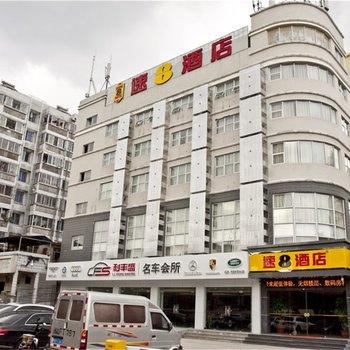 速8酒店(福州台江万达三桥店)