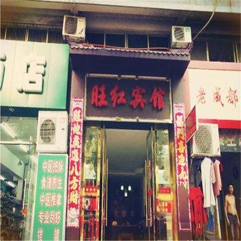 景德镇旺红宾馆