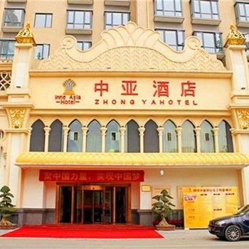 四川中亚酒店