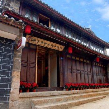 老班长青年旅舍(丽江店)图片2