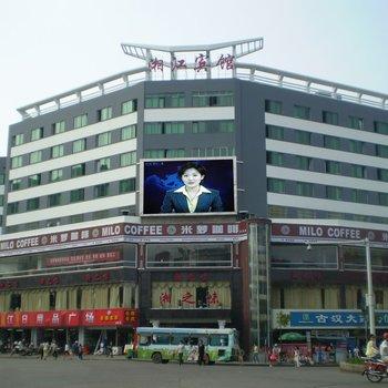 衡阳湘江宾馆