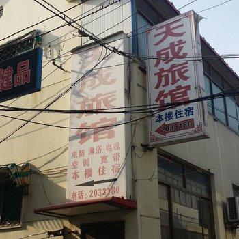 沧州天成旅馆