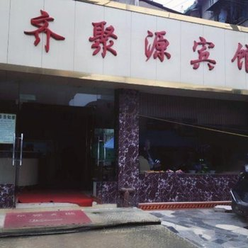 贵阳齐聚源宾馆