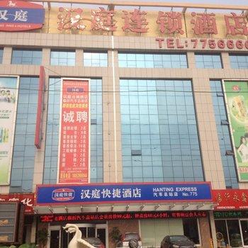 汉庭酒店(临沂汽车总站店)