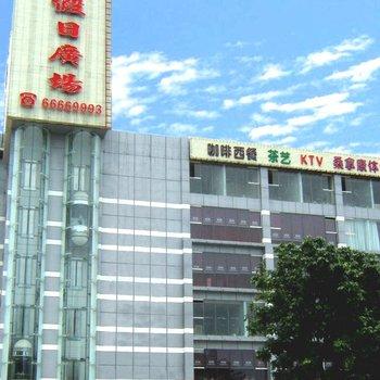 海口皇马假日南海博物馆主题酒店(原假日广场商务酒店)