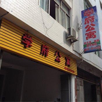 宁德寿宁学府公寓图片6