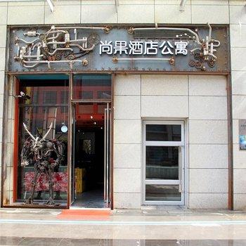 尚果创意公寓酒店(江汉路地铁站店)图片15