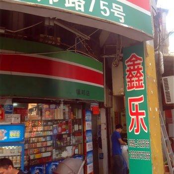 厦门鑫乐酒店客栈图片5