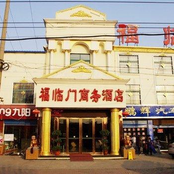 南阳福临门商务酒店