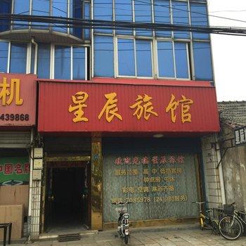 淮安星辰旅馆
