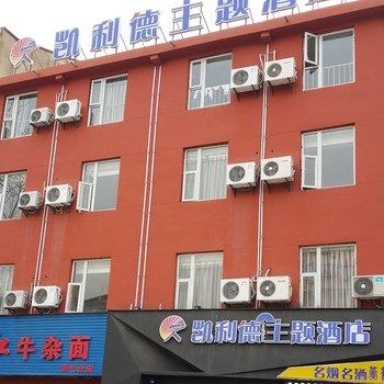 襄阳凯利德主题酒店图片0