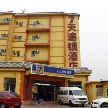 7天连锁酒店(北京鼓楼店)(原7天酒店鼓楼店)