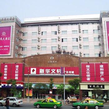 广元凤凰大酒店(南街店)