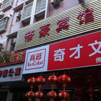 清远市佛冈帝豪公寓宾馆图片5