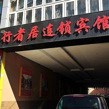 北京行者居连锁宾馆
