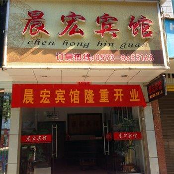 霞浦牙城晨宏商务宾馆