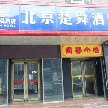 北京楚舜酒店