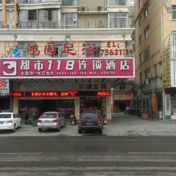 都市118连锁酒店(莆田新汽车站店)