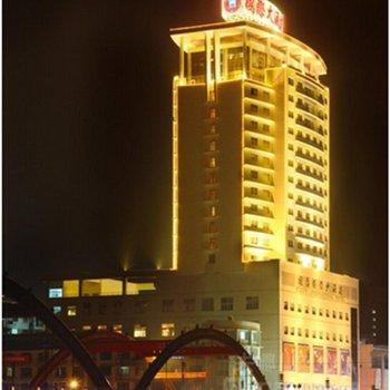 福鼎国际大酒店