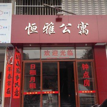 揭阳恒雅公寓图片14