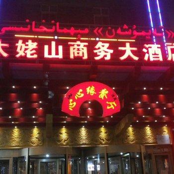 哈密太姥山大酒店