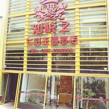 绵阳知悦之七彩主题酒店图片2