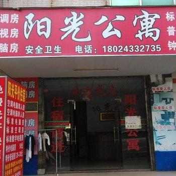 东莞阳光住宿(常平汽车站店)