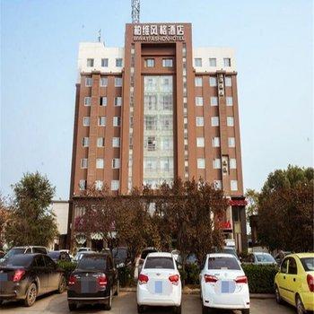 柏维风格酒店(濮阳联华店)