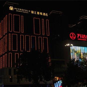 郑州锦江都城酒店(万达广场店)
