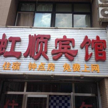 永宁虹顺宾馆