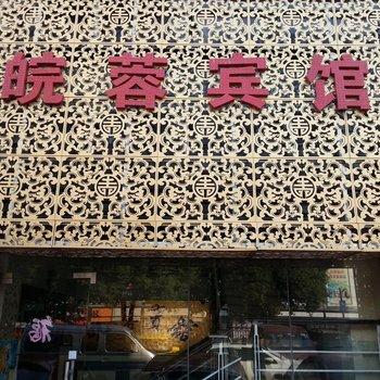合肥皖蓉公寓酒店图片6