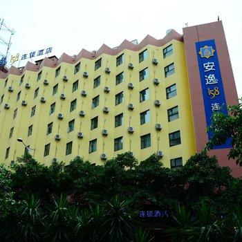 安逸158连锁酒店(攀枝花店)