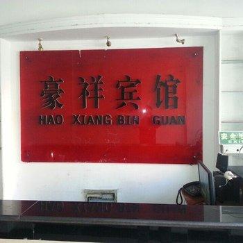 豪祥宾馆(郸城南街店)酒店提供图片