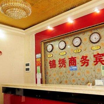 贵阳锦绣商务宾馆(云峰路店)