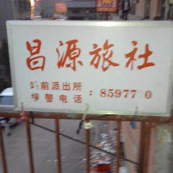 景德镇昌源旅社
