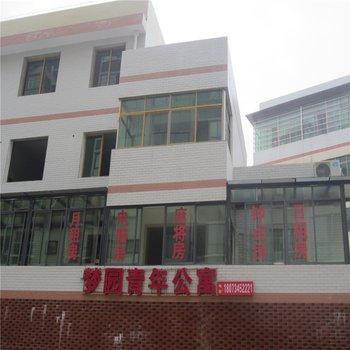 衡阳市梦园青年公寓